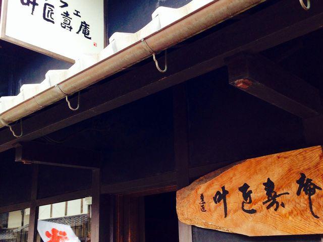 お店の外観でムードがあります。_カフェ 叶 匠壽庵(黒壁20號館)