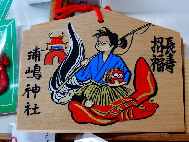 絵馬_浦嶋神社(宇良神社)