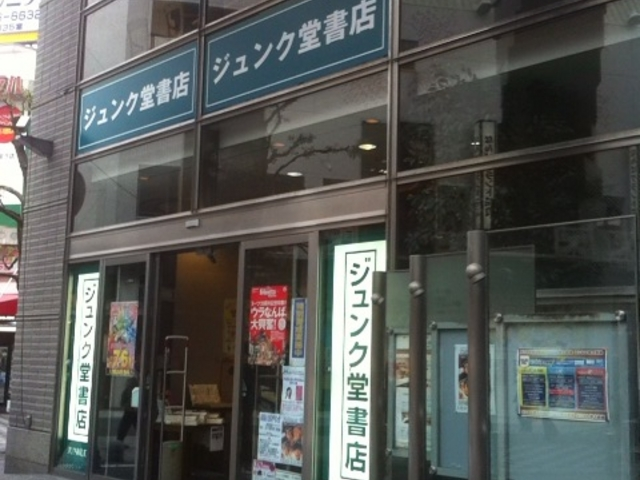 ジュンク堂書店なんば_ジュンク堂書店難波店