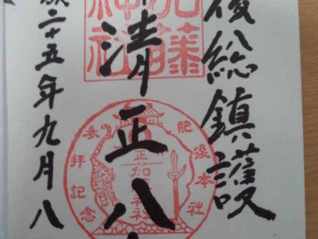 御朱印_加藤神社