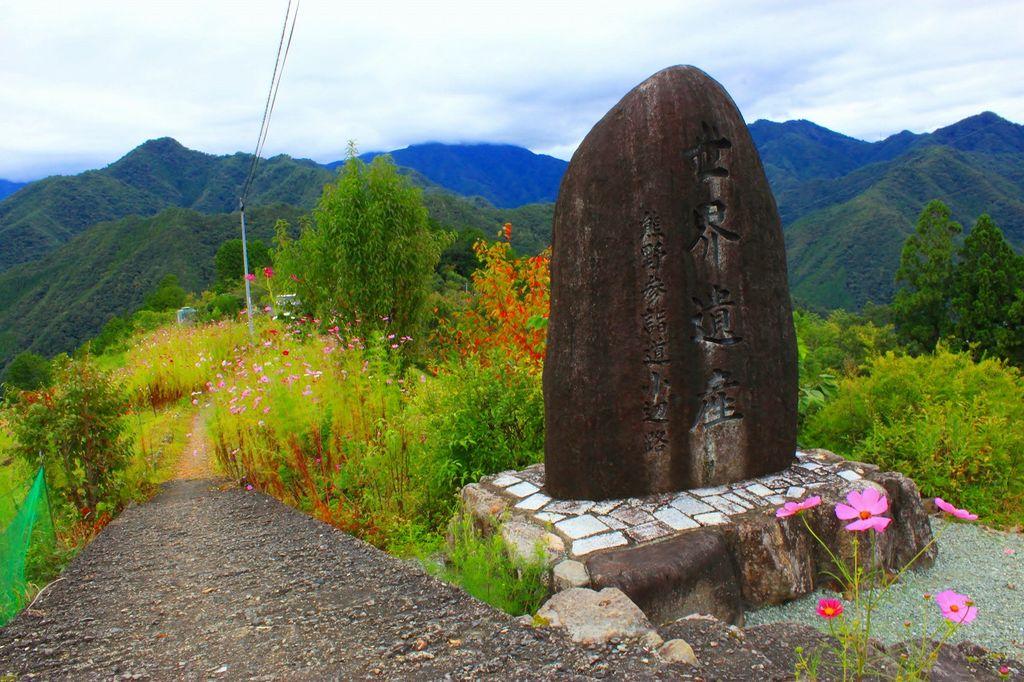 熊野参詣道 小辺路(果無越え)