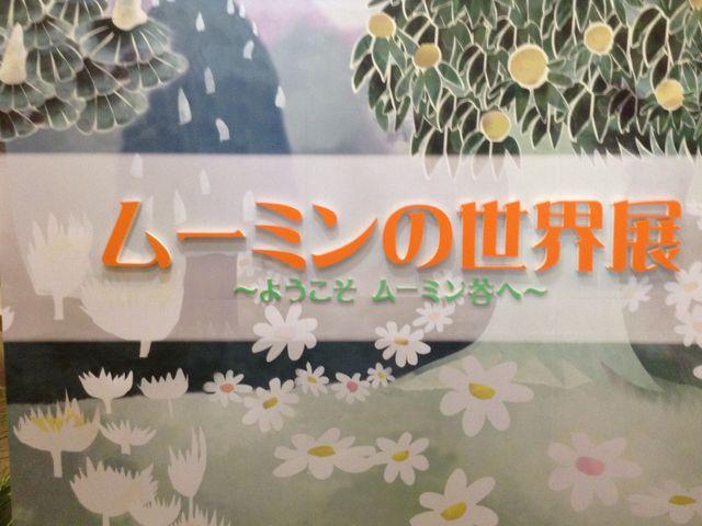 タオル美術館ICHIHIRO 愛媛県今治市朝倉上甲2930_タオル美術館
