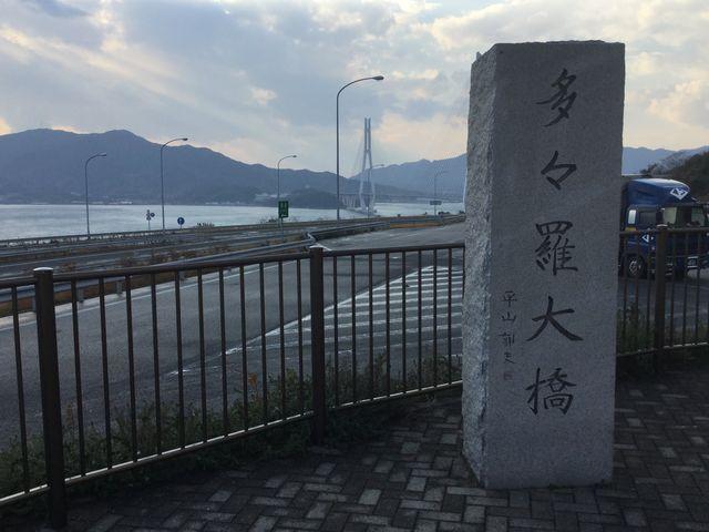 SAから_しまなみ海道