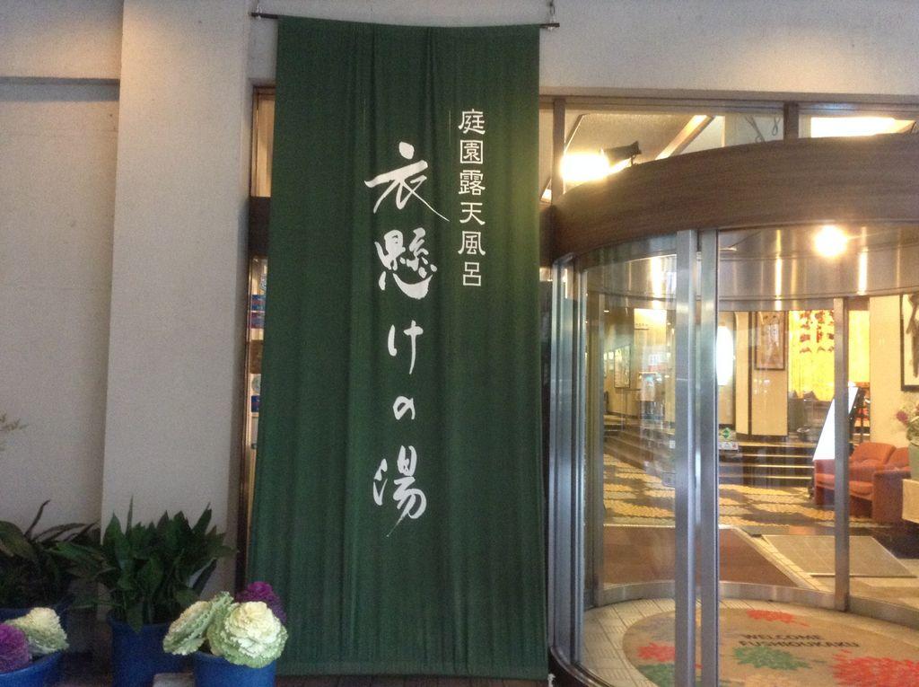 伏尾温泉(不死王閣)
