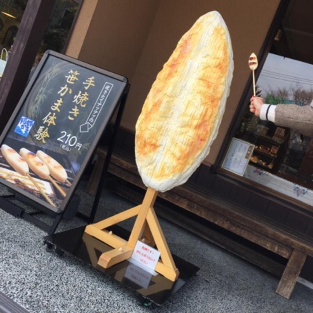 阿部蒲鉾店
