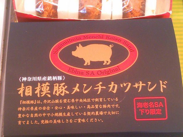 『相模豚のメンチカツサンド』。海老名サービスエリア(下り線) 限定商品。_海老名サービスエリア(下り線)