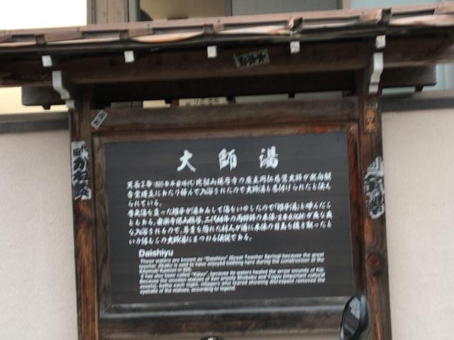 慈覚大師ゆかりの湯「大師湯」_別所温泉