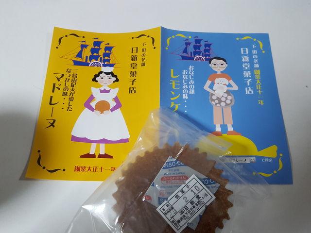 マドレーヌ_日新堂菓子店