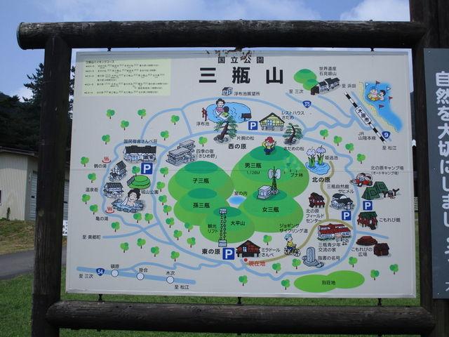 三瓶山周辺_大山隠岐国立公園 三瓶山