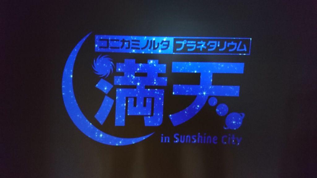 """コニカミノルタプラネタリウム""""満天""""in Sunshine City"""