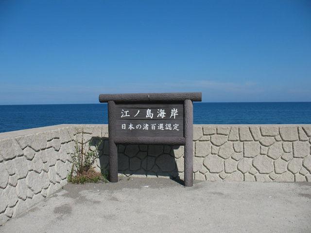 江ノ島海岸_江の島海岸