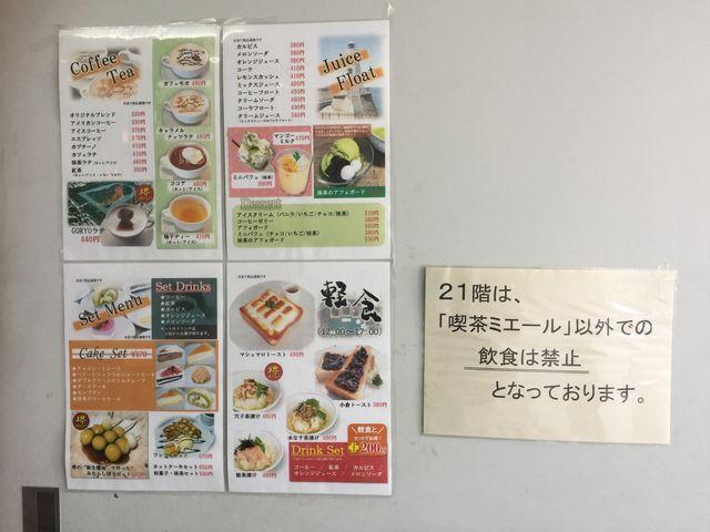 喫茶ミエールのメニュー_堺市役所21階展望ロビー