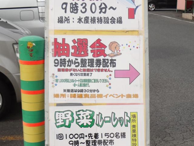 イベントのタイムスケージュールは大体こんな感じ_成田市場