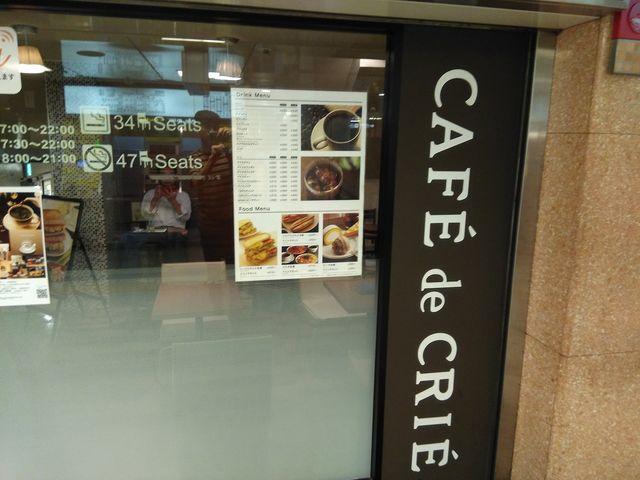 店舗外観. 外観. カフェ・ド・クリエ栄 ...