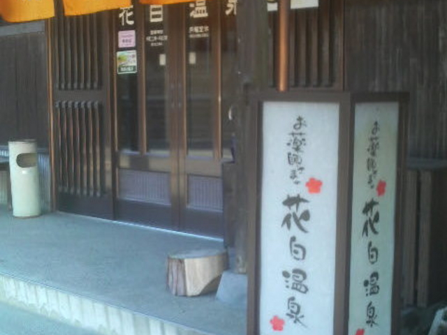 花白温泉駅のすぐそばです。_花白温泉