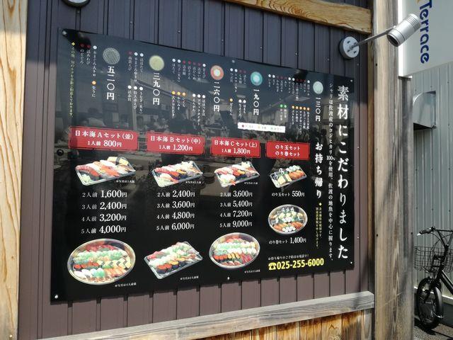 お店の外のメニュー看板_弁慶 ピア万代店