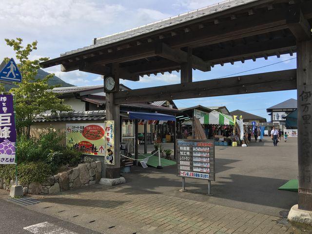 伊万里ふるさと村入口_道の駅 伊万里ふるさと村