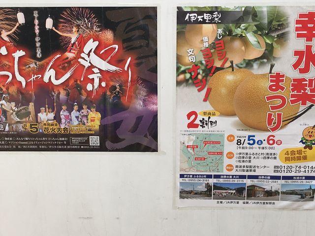 ちょうど幸水梨まつりが開催されていました。_道の駅 伊万里ふるさと村