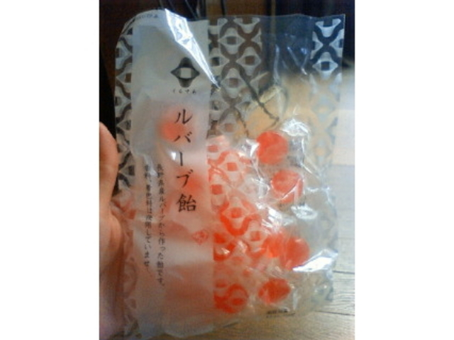 ルバーブ飴20粒入り(280円)_くらすわ - 信州地産地集ショップ