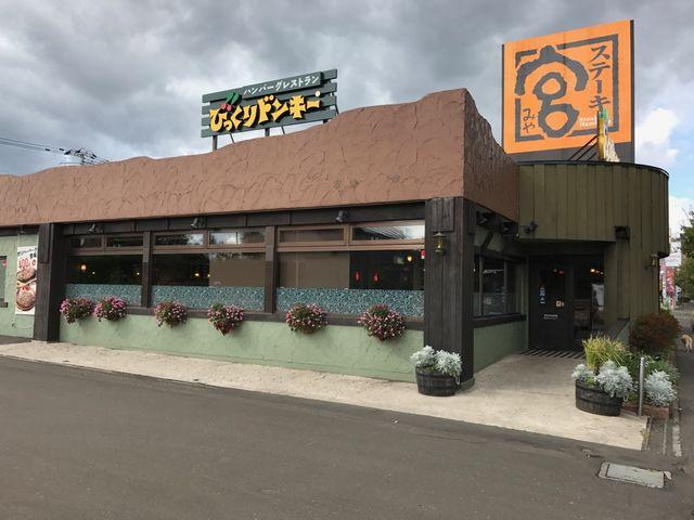 びっくりドンキー西岡店】札幌・ステーキ・ハンバーグ・カレー