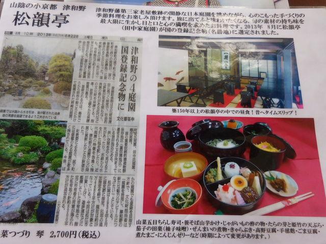 右下の料理です。_沙羅の木松韻亭
