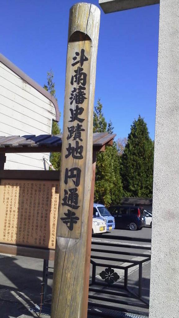 斗南藩史跡