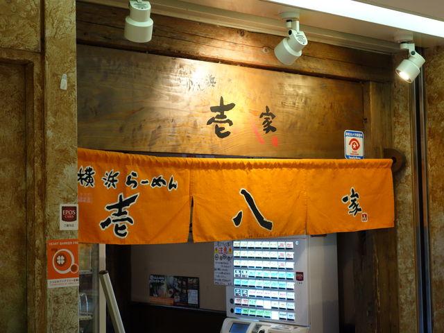 横浜駅のオススメラーメン店_壱八家・スカイビル店