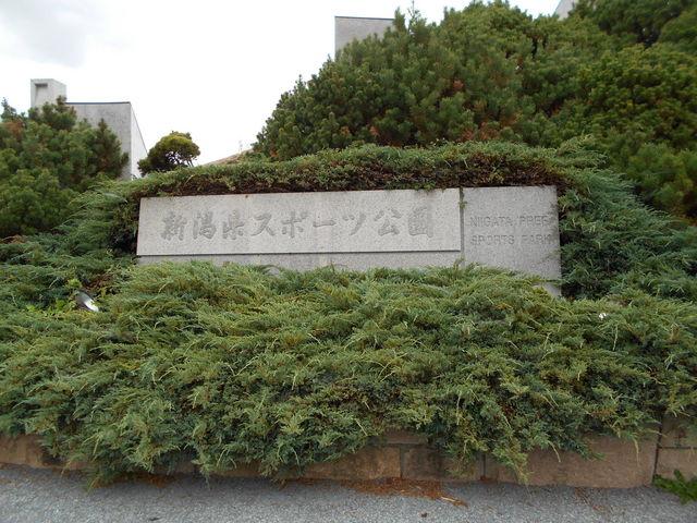 入口_新潟県スポーツ公園