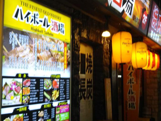【ハイボール酒場 上野御徒町店】上野・浅草・両国・居酒屋 ...