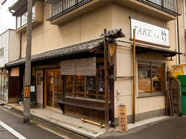 横山竹材店_TAKE to 竹(横山竹材店)