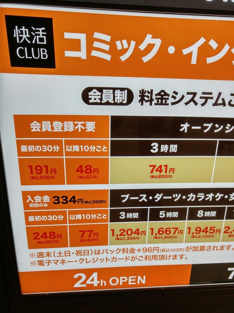 東京ディズニーランド・ステーション駅周辺のエンタメ・アミューズメント