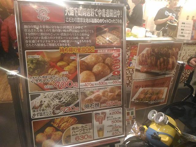 看板_たこ焼き 十八番 ユニバーサル・シティウォークTM大阪店