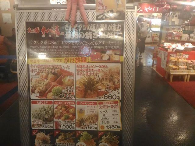 看板2_たこ焼き 十八番 ユニバーサル・シティウォークTM大阪店