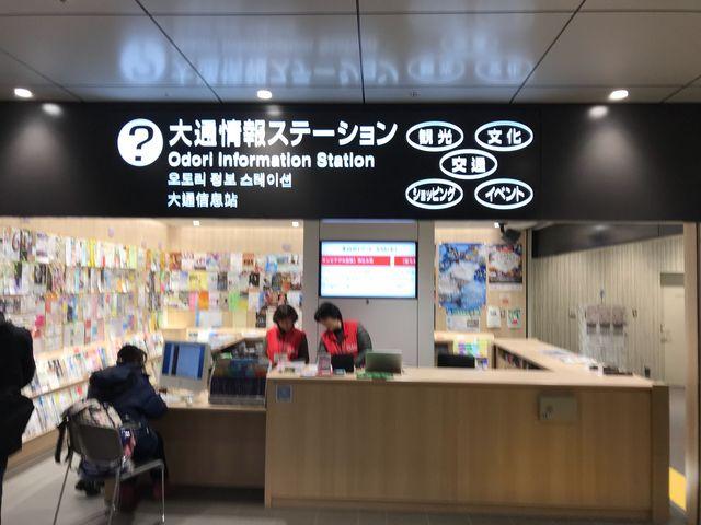 大通公園駅改札近く_大通情報ステーション