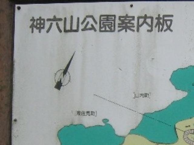 神六山公園_神六山公園