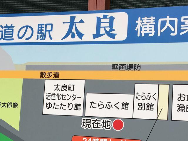 写真②_道の駅 太良 たらふく館