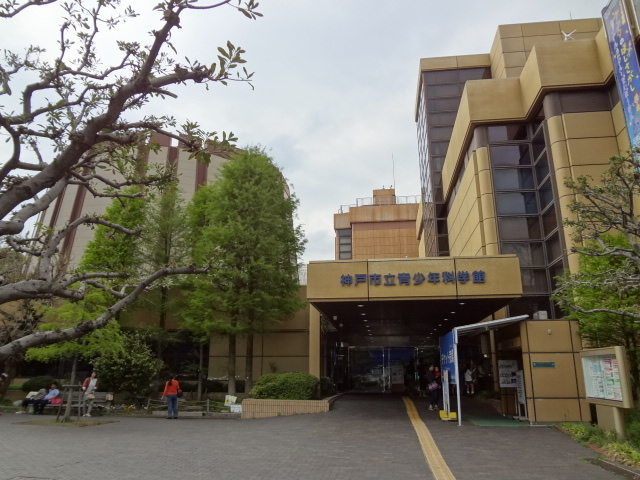 バンドー神戸青少年科学館(神戸...