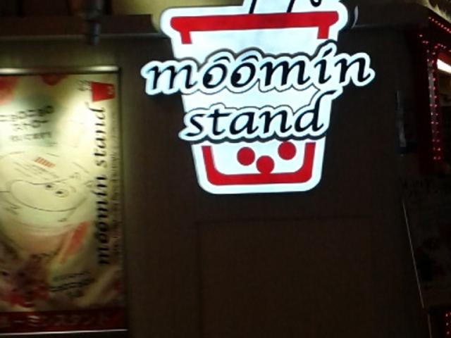 外観_ムーミンベーカリー&カフェ キャナルシティ博多店
