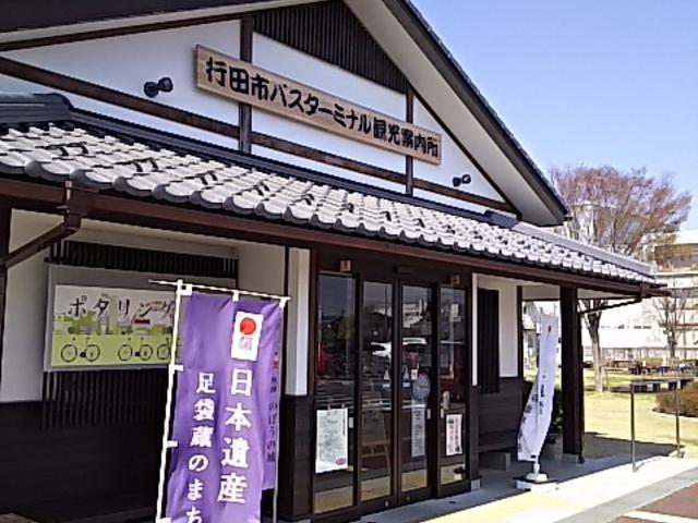 建物_行田市バスセンター観光案内所