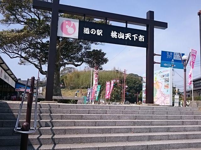 入口_道の駅 桃山天下市