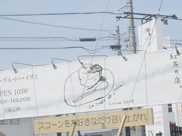 お店の看板_ラ・ターブル・ドゥ・イズミ