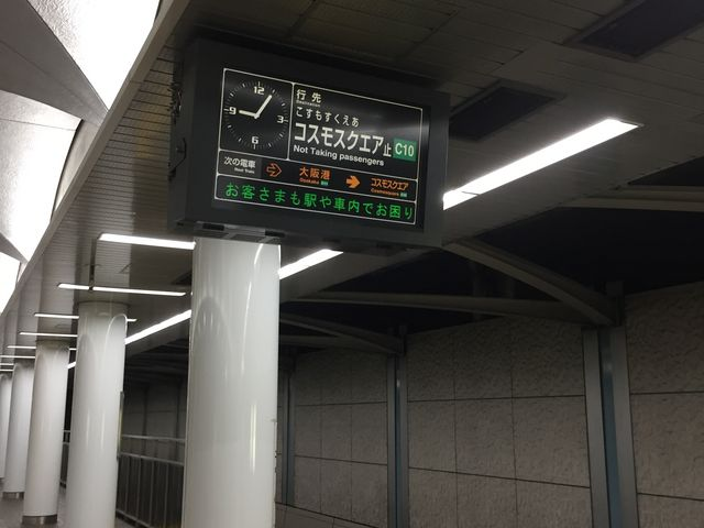 中央線_中央線コスモスクエア駅