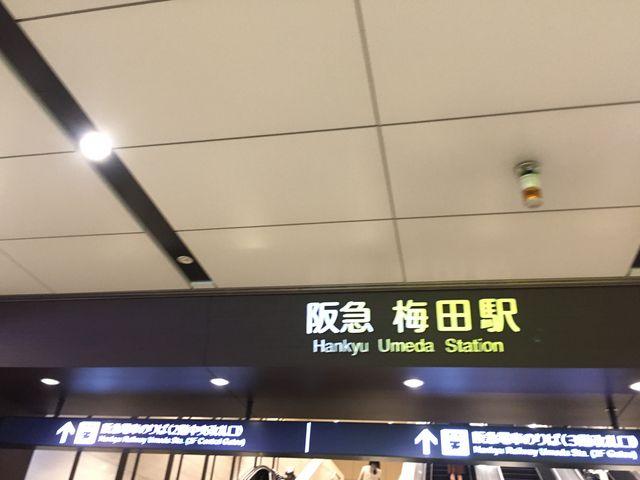阪急梅田駅_阪急電鉄大阪梅田駅