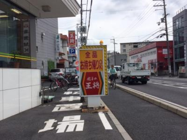 外観。_餃子の王将 国道大津店