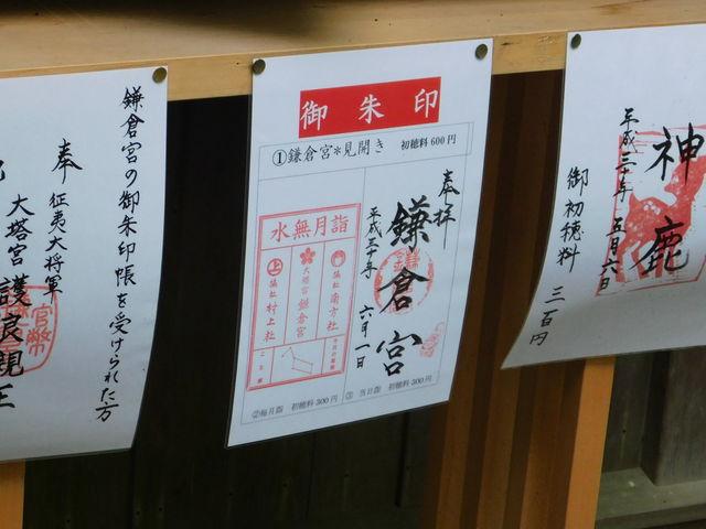 御朱印帳を購入すると左端の 御朱印を頂けます_大塔宮 鎌倉宮