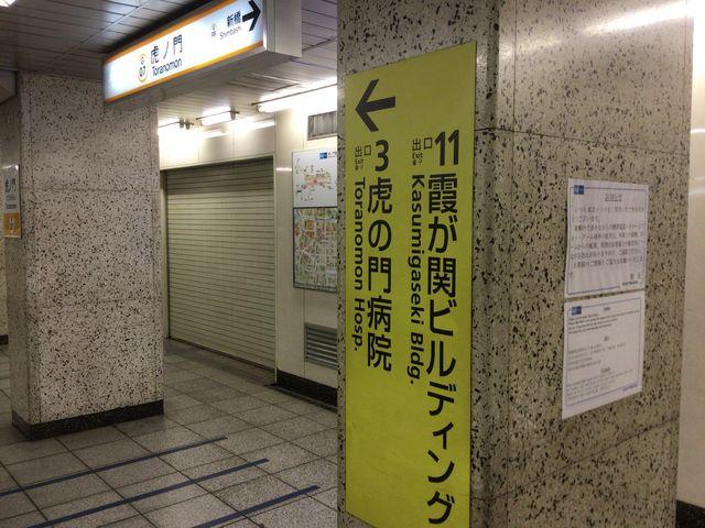 虎ノ門_虎ノ門駅