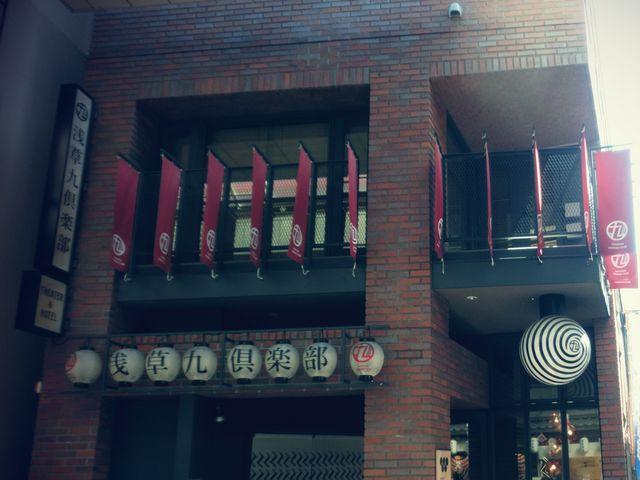 浅草九倶楽部の外観・ここの2階に九劇があります。1階はカフェバー_浅草九劇