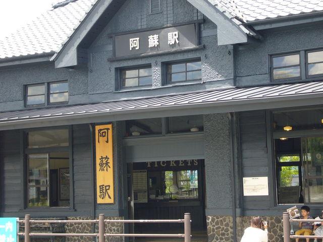 阿蘇駅_阿蘇インフォメーションセンター(阿蘇市観光協会)