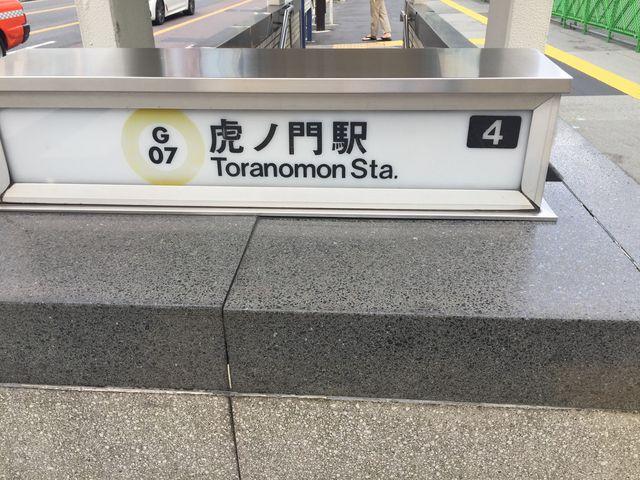 東京メトロ銀座線虎ノ門駅】アク...