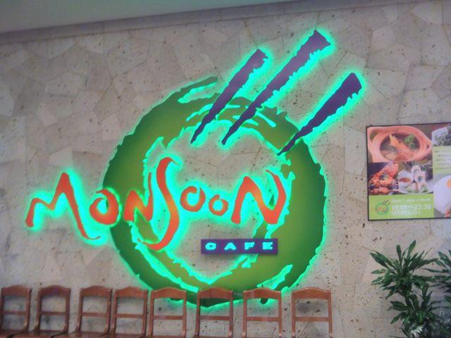 モンスーン・カフェ_モンスーンカフェ Monsoon Cafe ららぽーとTOKYO-BAY